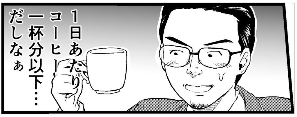 コーヒー1杯分