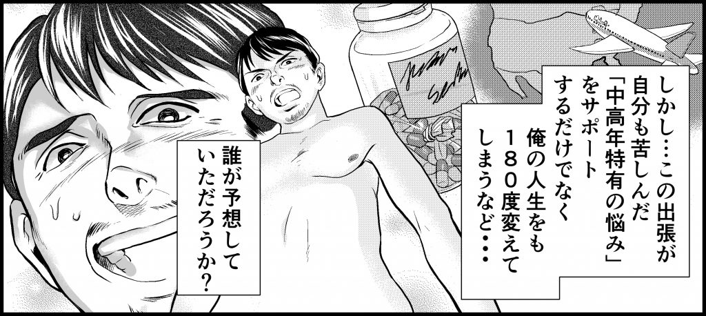 a5 オストビン ostbin漫画