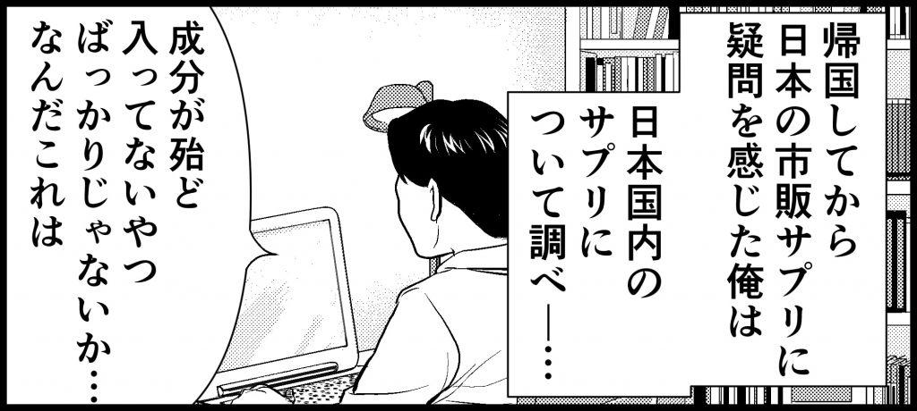 b3 オストビン ostbin漫画