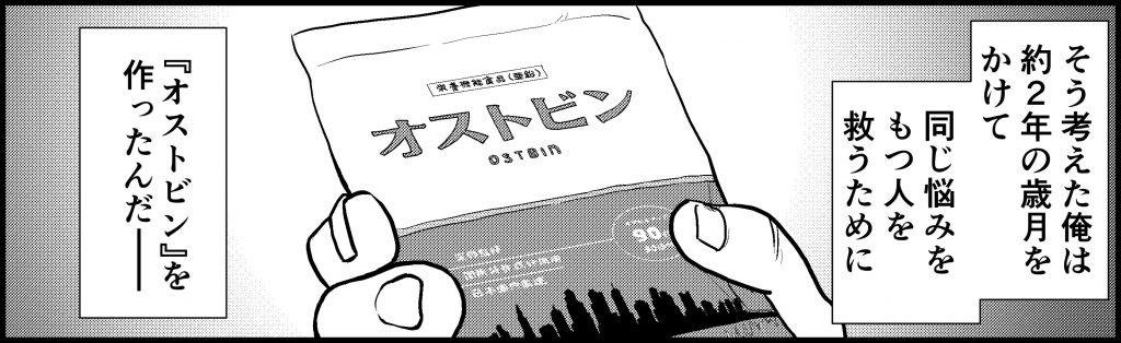 b6 オストビン ostbin漫画