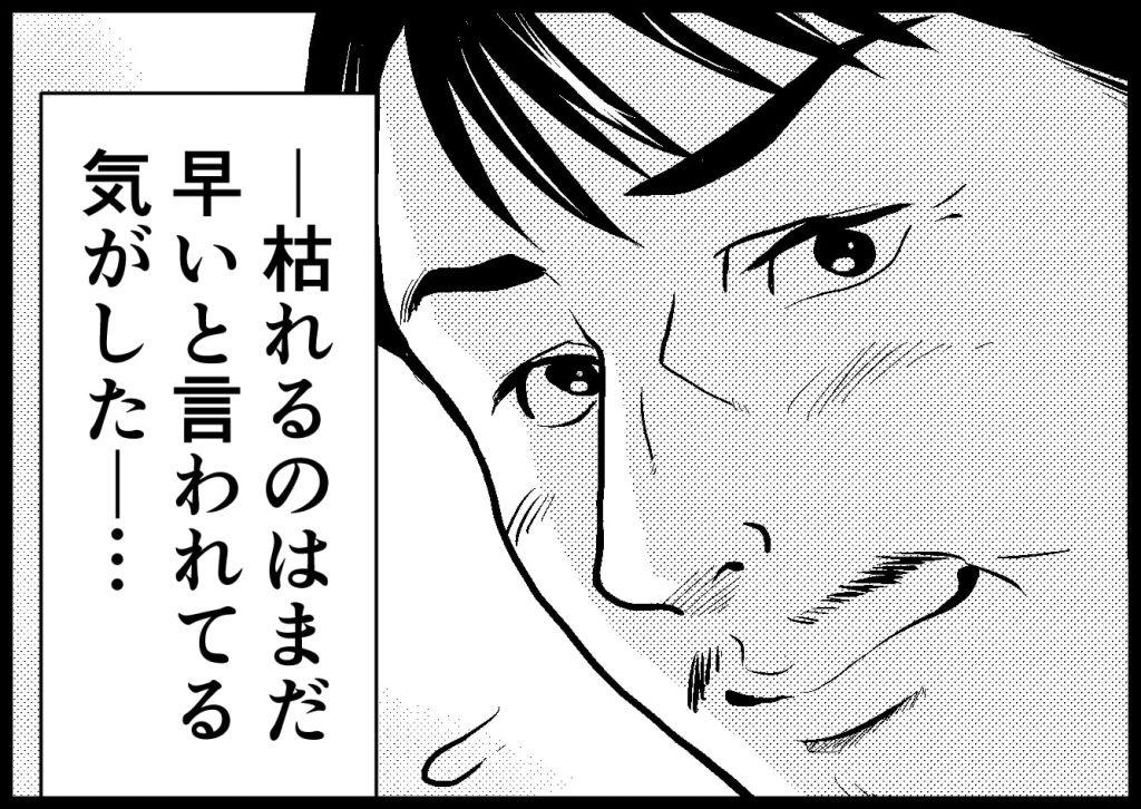e4 オストビン ostbin漫画