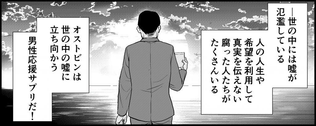 e5 オストビン ostbin漫画