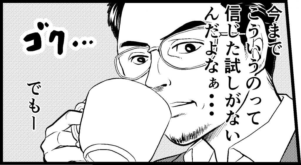 f2 オストビン ostbin漫画