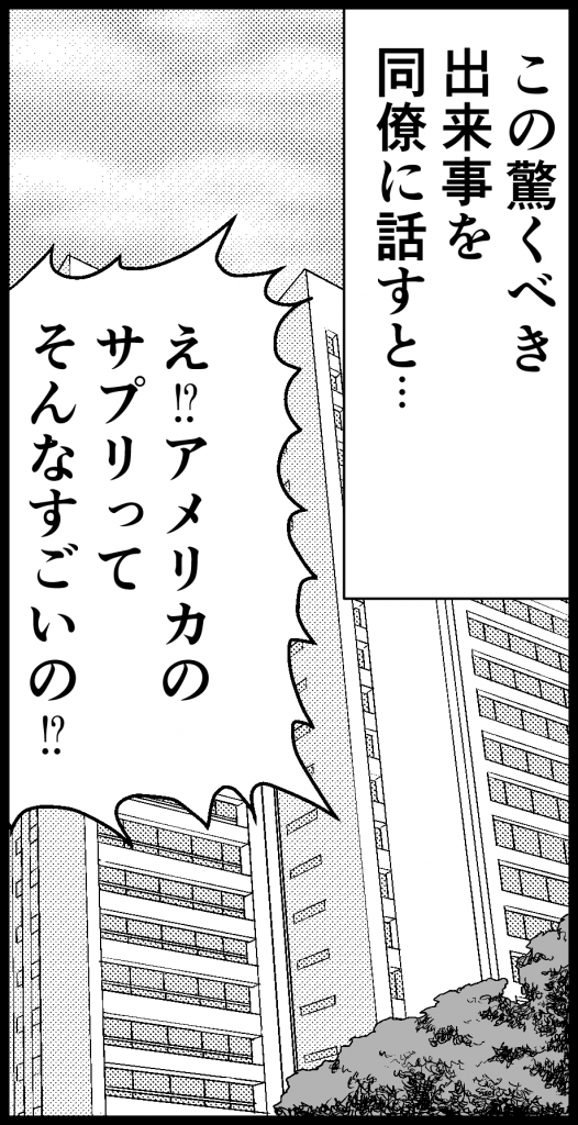 b1 オストビン ostbin漫画